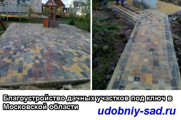 Примеры работ по благоустройству дачного участка под ключ в Московской области