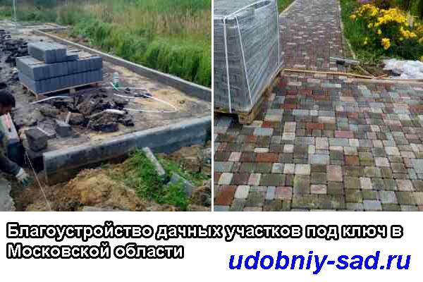 Благоустройство дачных участков под ключ в Московской области