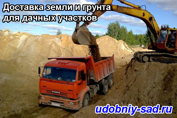 Доставка земли и грунта для дачных участков