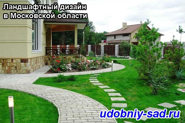 Ландшафтный дизайн в Московской области