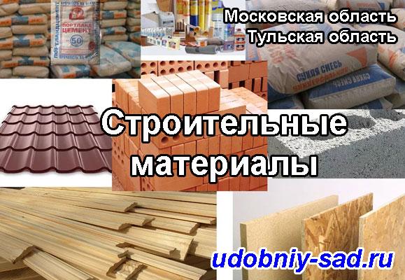 Строительные материалы: Московская область, Тульская облать