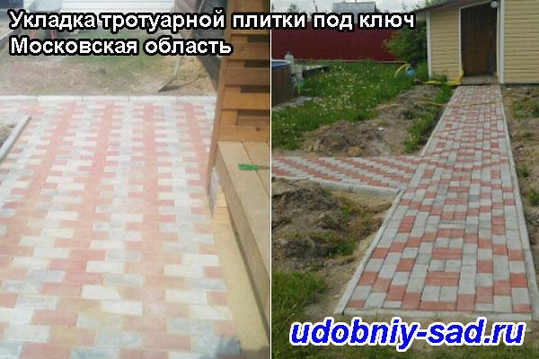 Укладка тротуарной плитки под ключ Московская область