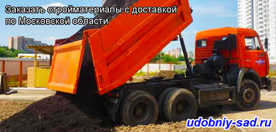 Заказать стройматериалы с доставкой по Московской области