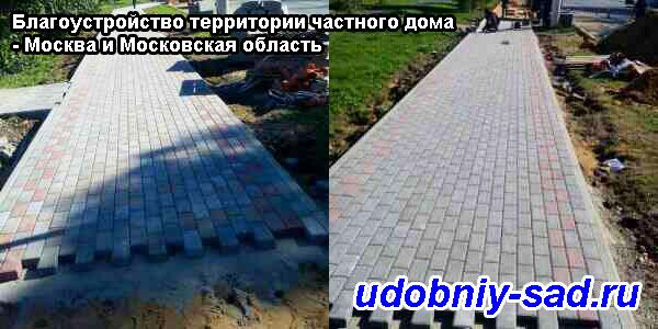 Благоустройство территории частного дома - Москва и Московская область