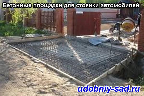 Бетонные площадки для стоянки автомобилей