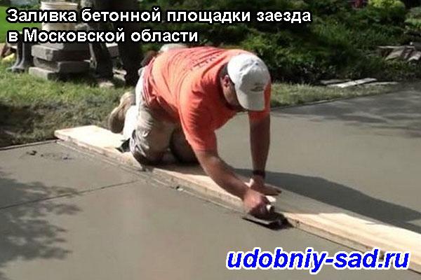 Заливка бетонной площадки заезда в Московской области