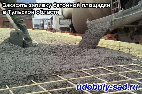 Заказать заливку бетонной площадки в Тульской области