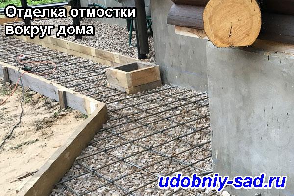 Заказать отмостку вокруг дома в Московской и Тульской областях