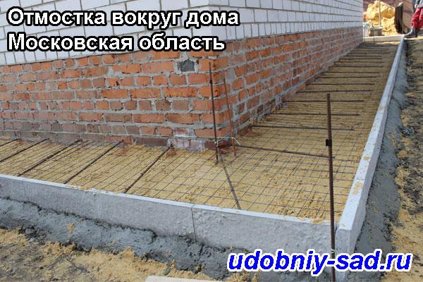 Отмостка вокруг дома Московская область