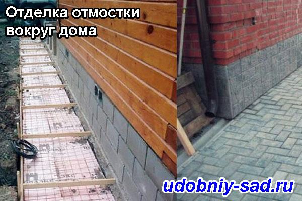 Отделка отмостки: Московская область, Тульская область