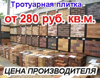 Тротуарная плитка от производителя от 280 рублей кв.м.