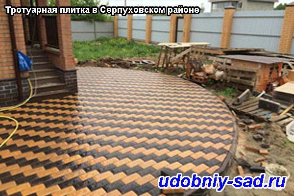 Тротуарная плитка в Серпуховском районе