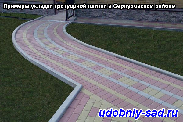 Примеры укладки тротуарной плитки в Серпуховском районе