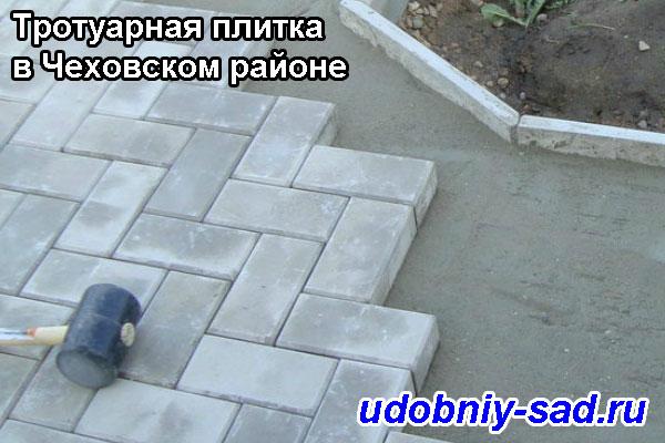 Примеры укладки тротуарной плитки в Чеховском районе
