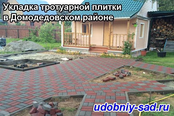 Укладка тротуарной плиткив Домодедовском районе