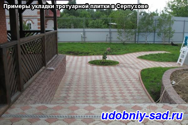 Примеры укладки тротуарной плитки в Серпухове