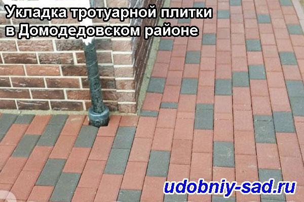 Мы обслуживаем все населённые пункты в Домодедовском районе