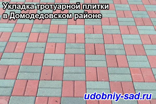 Тротуарная плитка в Домодедовском районе: примеры укладки тротуарной плитки