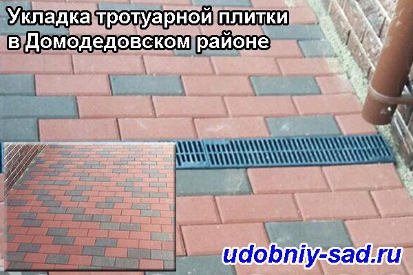 #тротуарная_плитка #дача #огород #двор #домодедово #домодедовский_район #укладка_тротуарной_плитки