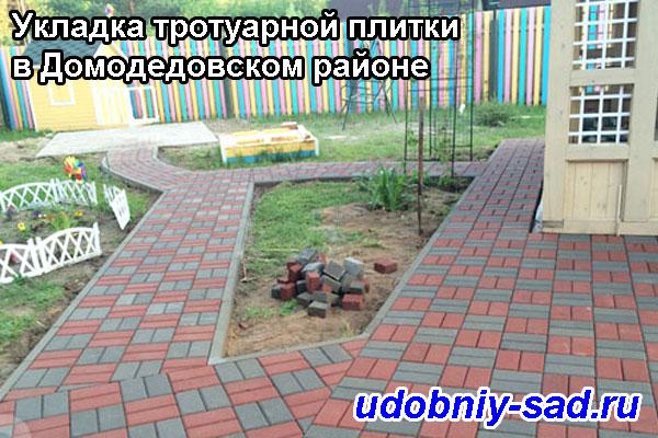 Укладка тротуарной плитки брусчатка в Домодедовском районе
