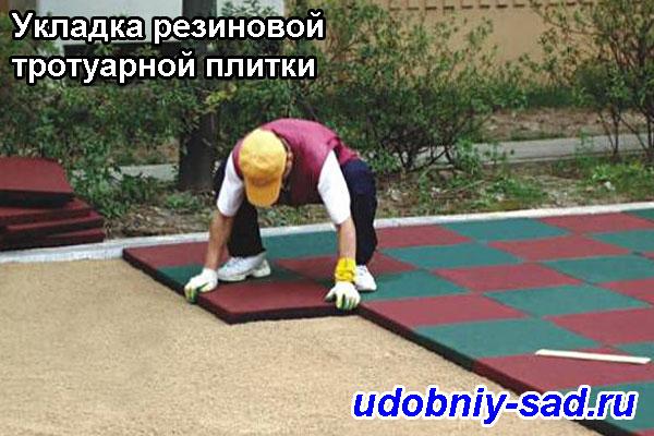 Примеры укладки резиновой тротуарной плитки