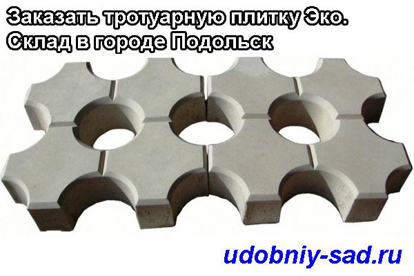 Заказать тротуарную плитку Эко. Склад в городе Подольск