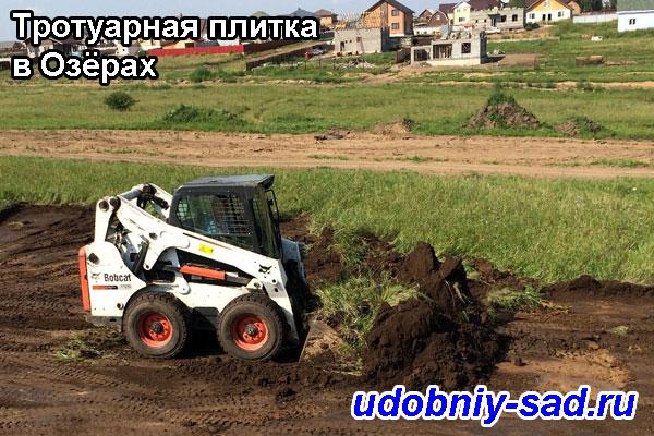 Грунтовые работы: Озёры, Московская область