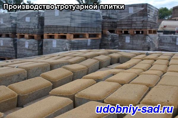 Производство тротуарной плитки в Подольском районе