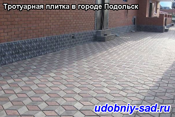 Тротуарная плитка в городе Подольск