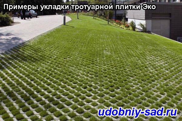 Тротуарная плитка Эко в Подольске