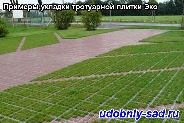 Тротуарная плитка Эко в Подольском районе