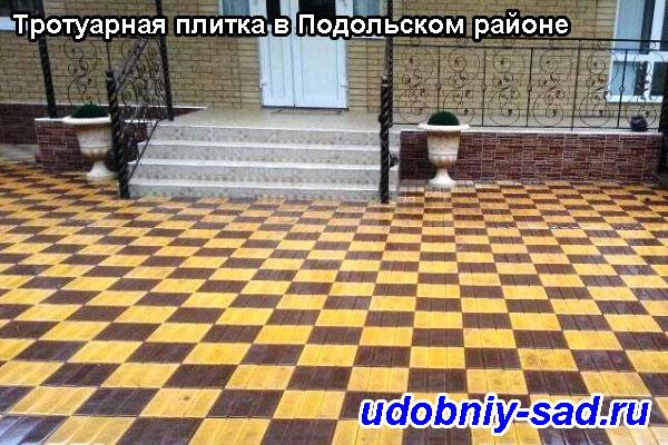 Тротуарная плитка в Подольском районе г. Подольск