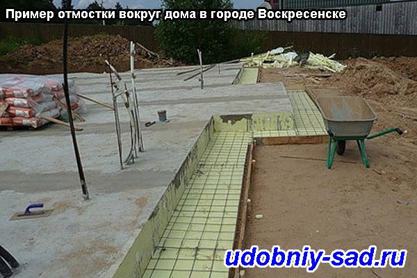 Пример отмостки вокруг дома в городе Воскресенске