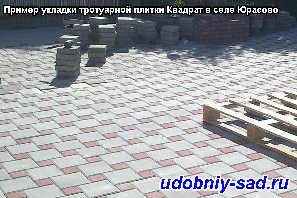 Пример укладки тротуарной плитки Квадрат в селе Юрасово