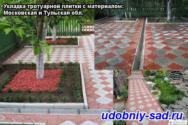 Укладка тротуарной плитки с материалом: Московская и Тульская обл.