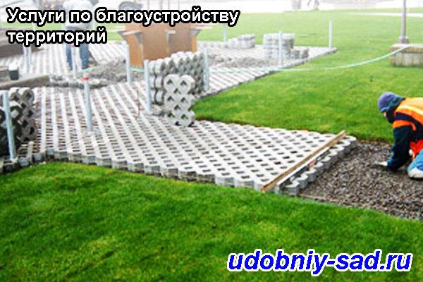 Услуги по благоустройству территории: Московская область город Кашира