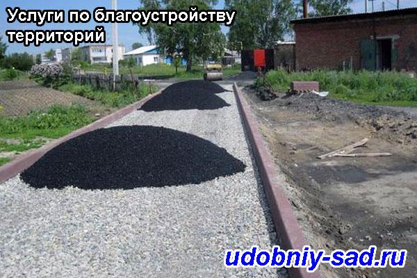 Услуги по благоустройству территории: Московская область город Воскресенск