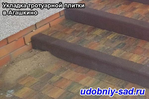 Укладка тротуарной плитки в Агашкино (Раменский район, Московская область)