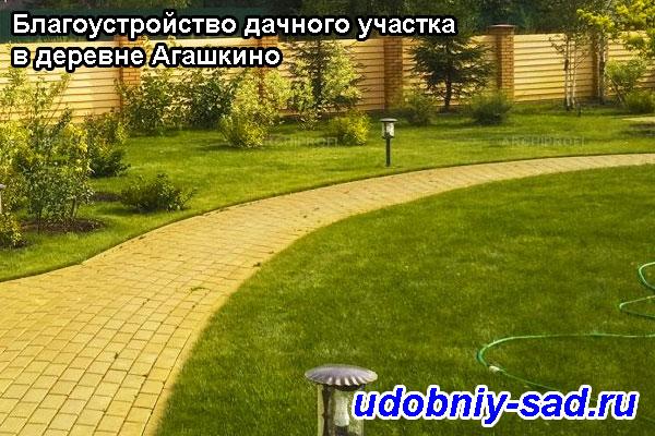 Пример благоустройства дачного участка в деревне Агашкино Раменского района Московской области