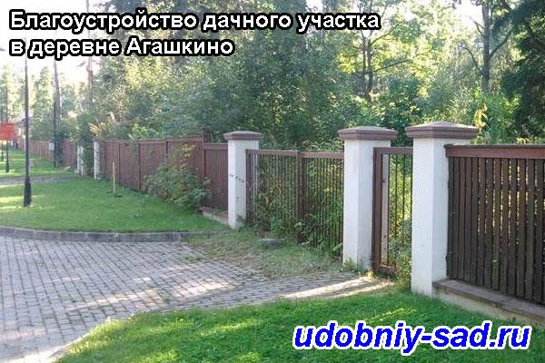 Пример благоустройства двора в деревне Агашкино (Раменский район Московская область)