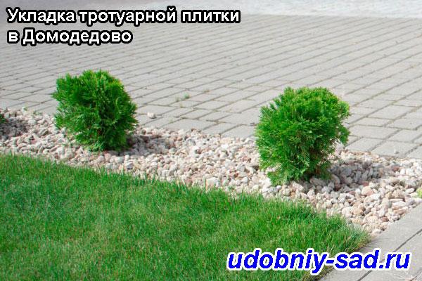 Укладка тротуарной плитки в Домодедово: примеры