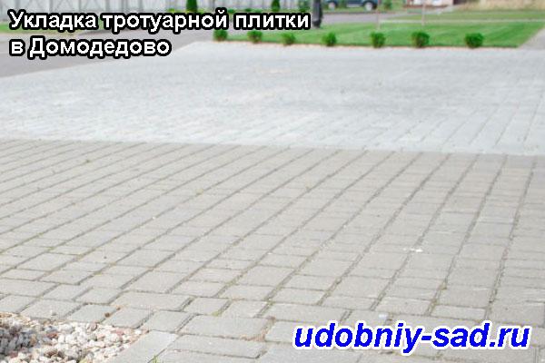 Примеры укладки тротуарной плитки в Домодедово