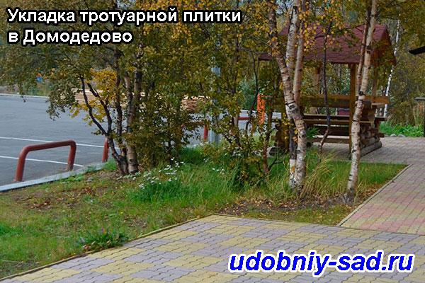 Примеры укладки тротуарной плитки Волна в Домодедово (Московская область, Домодедовский район):