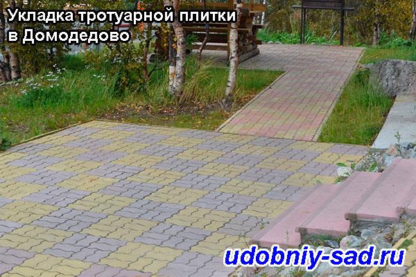 Укладка тротуарной плитки Волна в Домодедово (Московская область, Домодедовский район)