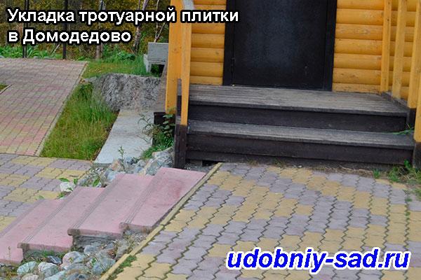 Тротуарной плитки Волна в Домодедово (Московская область, Домодедовский район)