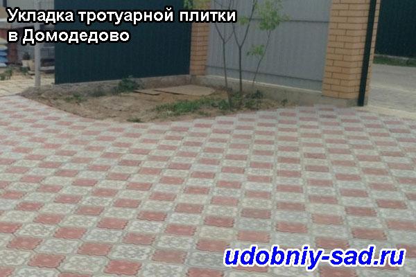 Укладка тротуарной плитки Клевер Краковский в Домодедово (Московская область, Домодедовский район)