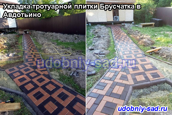 Укладка тротуарной плитки брусчатка в Домодедовском районе Московская область