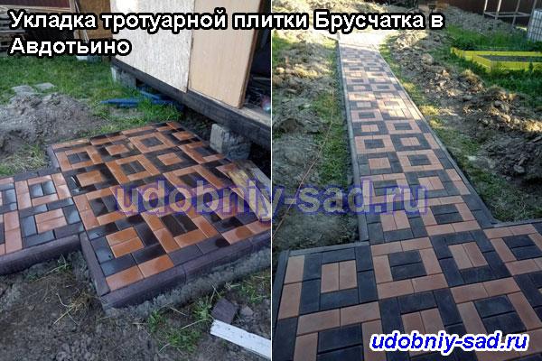 Укладка тротуарной плитки Брусчатка: Домодедовский район