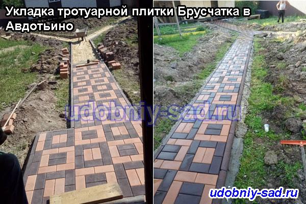 Пример укладки тротуарной плитки брусчатка