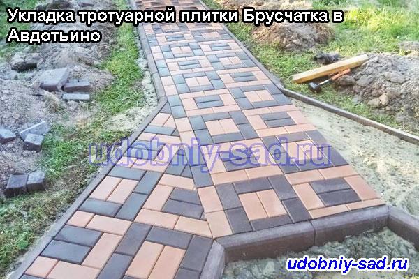 Пример укладки тротуарной плитки брусчатка в Домодедовском районе